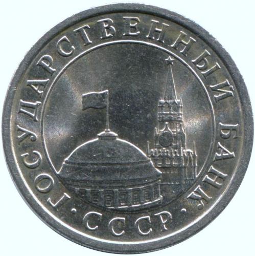1 рубль 1991 – 1 рубль 1991 года ЛМД (ГКЧП)