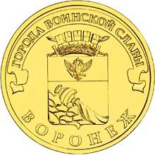 10 рублей 2012 – Воронеж