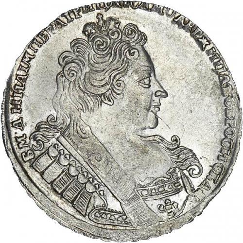 1 рубль 1732 – 1 рубль 1732 года. С брошью на груди. Крест державы узорчатый