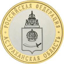 10 рублей 2008 – Астраханская область