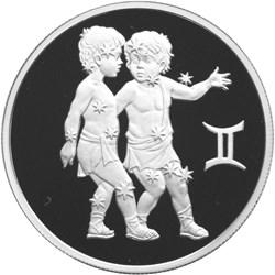 2 рубля 2003 – Близнецы