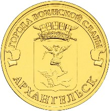 10 рублей 2013 – Архангельск