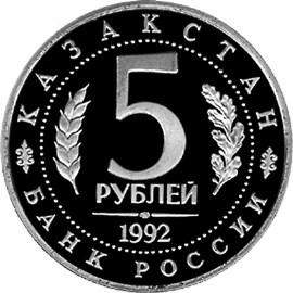 5 рублей 1992 – Мавзолей-мечеть Ахмеда Ясави  в  г. Туркестане (Республика Казахстан)