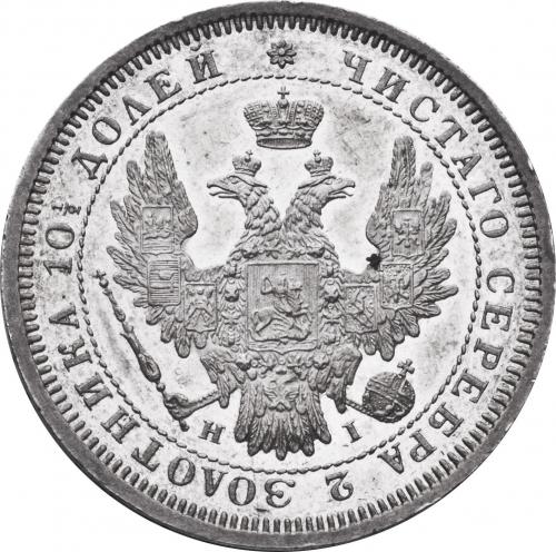 Полтина 1853 – Полтина 1853 года СПБ-HI. Орел образца 1854 - 1858 г. Корона меньше