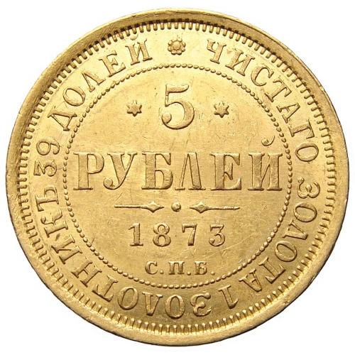 5 рублей 1873 – 5 рублей 1873 года СПБ-НІ