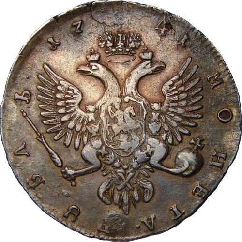 1 рубль 1741 – 1 рубль 1741 года ММД