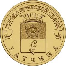 10 рублей 2016 – Гатчина