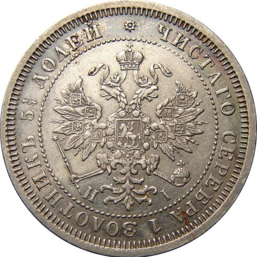 25 копеек 1871 – 25 копеек 1871 года СПБ-НІ