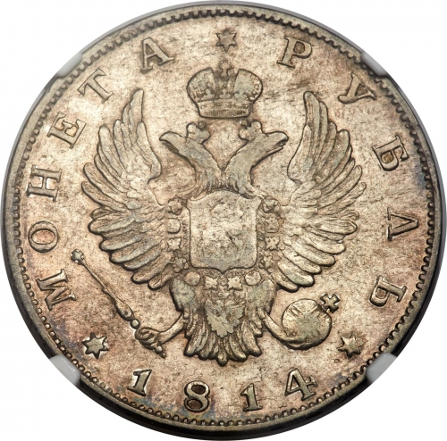 1 рубль 1814 – 1 рубль 1814 года СПБ