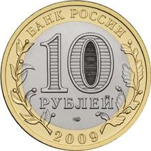 10 рублей 2009 – Калуга (XIV в.)