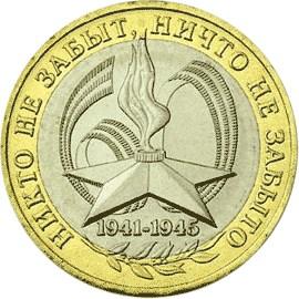 10 рублей 2005 – 60-я годовщина Победы в Великой Отечественной войне 1941-1945 гг.
