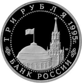 3 рубля 1995 – Освобождение Европы от фашизма. Подписание Акта о безоговорочной капитуляции фашистской Германии