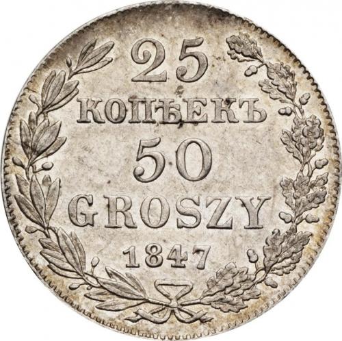 25 копеек/50 грошей 1847 – 25 копеек - 50 грошей 1847 года MW «Русско-польские» (русско-польские)