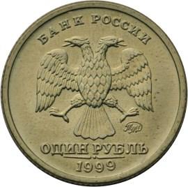 1 рубль 1999 – 200-летие со дня рождения А.С. Пушкина