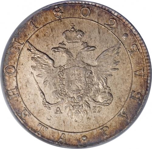 1 рубль 1802 – 1 рубль 1802 года СПБ-АИ