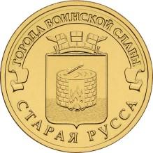 10 рублей 2016 – Старая Русса