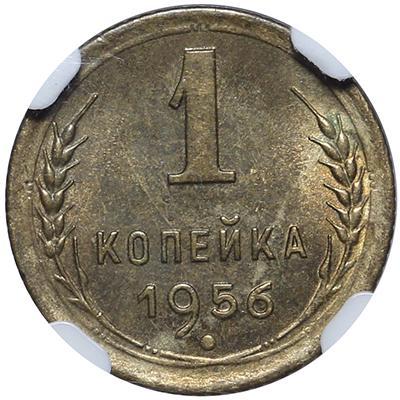 1 копейка 1956 – 1 копейка 1956 года