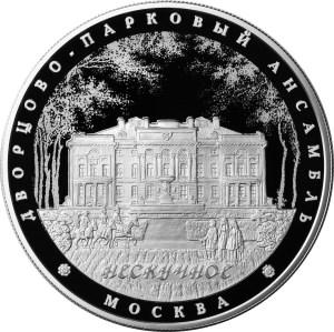 """25 рублей 2017 – Дворцово-парковый ансамбль """"Нескучное"""", г. Москва"""