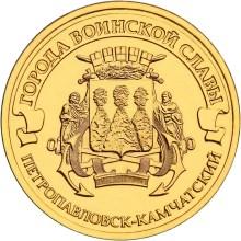 10 рублей 2015 – Петропавловск-Камчатский