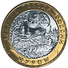 10 рублей 2003 – Муром