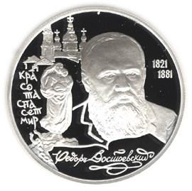 2 рубля 1996 – 175-летие со дня рождения Ф.М. Достоевского