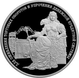 3 рубля 2000 – 140-летие со дня основания Государственного банка России