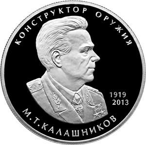 2 рубля 2019 – Конструктор оружия М.Т. Калашников, к 100-летию со дня рождения (10.11.1919)