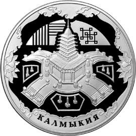 3 рубля 2009 – К 400-летию добровольного вхождения калмыцкого народа в состав Российского государства