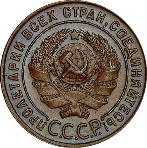 1 копейка 1924 – 1 копейка 1924 года (гурт гладкий)