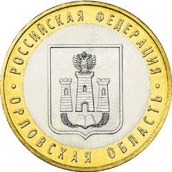 10 рублей 2005 – Орловская область