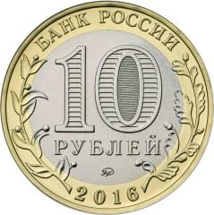 10 рублей 2016 – Ржев, Тверская область