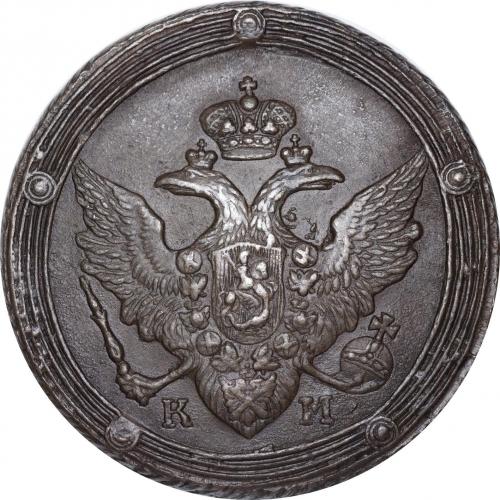 5 копеек 1810 – 5 копеек 1810 года КМ