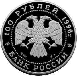 100 рублей 1996 – 300-летие Российского флота