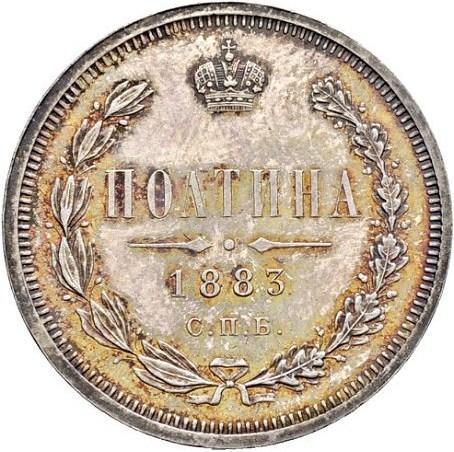 Полтина 1883 – Полтина 1883 года СПБ-АГ