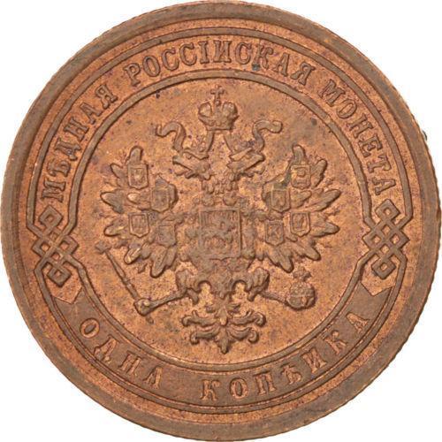 1 копейка 1888 – 1 копейка 1888 года СПБ