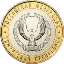 10 рублей 2008 – Удмуртская Республика