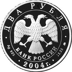 2 рубля 2004 – 100-летие со дня рождения В.П. Чкалова