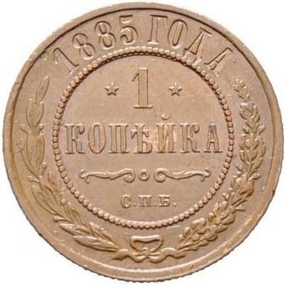 1 копейка 1885 – 1 копейка 1885 года СПБ