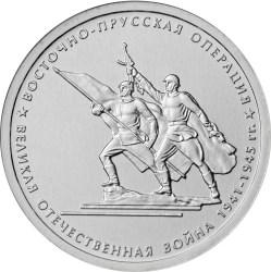 5 рублей 2014 – Восточно-Прусская операция