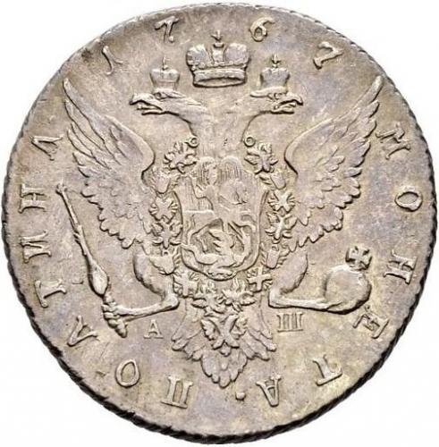 Полтина 1767 – Полтина 1767 года СПБ-TI-АШ