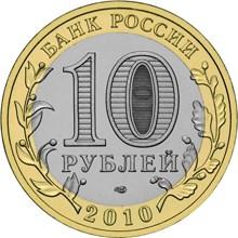 10 рублей 2010 – Всероссийская перепись населения.