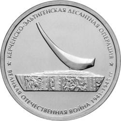 5 рублей 2015 – Керченско-Эльтигенская десантная операция