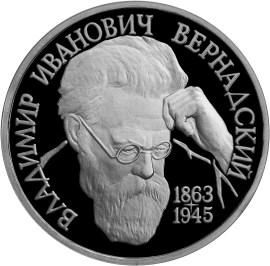 1 рубль 1993 – 130-летие со дня рождения В.И.Вернадского