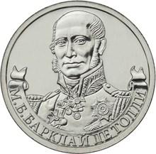 2 рубля 2012 – Генерал-фельдмаршал М.Б. Барклай де Толли