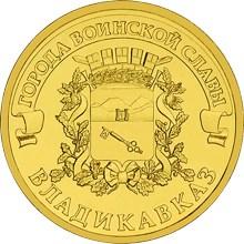 10 рублей 2011 – Владикавказ