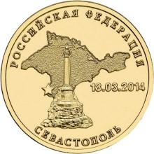 10 рублей 2014 – Вхождение в состав Российской Федерации Республики Крым и города федерального значения Севастополя