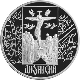 3 рубля 2002 – Дионисий