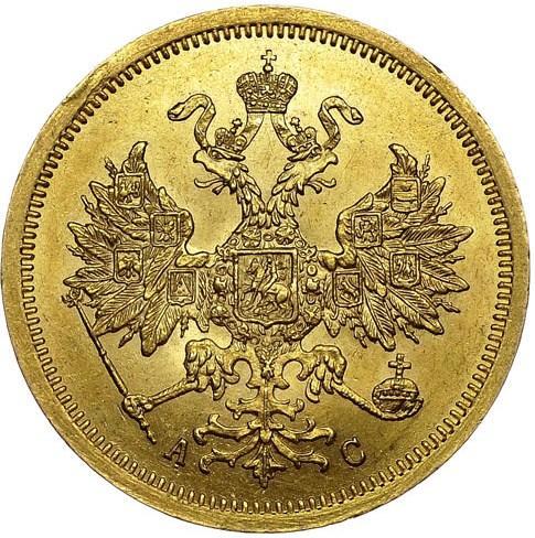 5 рублей 1865 – 5 рублей 1865 года СПБ-АС