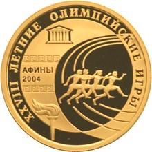 50 рублей 2004 – XXVIII Летние Олимпийские Игры, Афины
