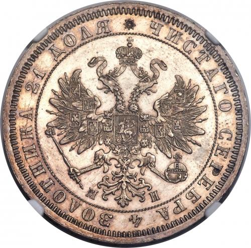 1 рубль 1862 – 1 рубль 1862 года СПБ-МИ